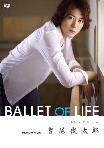宮尾俊太郎 BALLET OF LIFE [DVD]