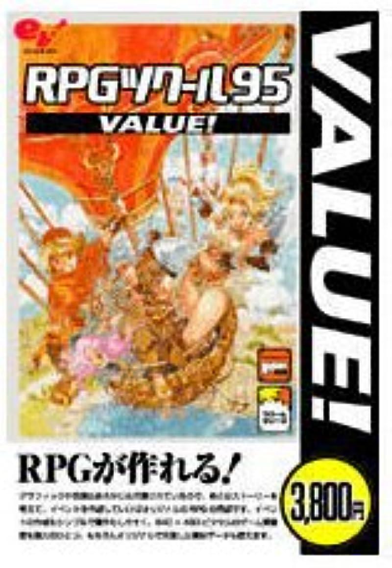 チョップ安全性と遊ぶRPGツクール 95 VALUE!