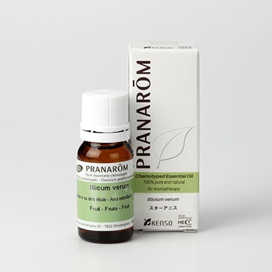 約供給慎重にプラナロム ( PRANAROM ) 精油 スターアニス 10ml p-84