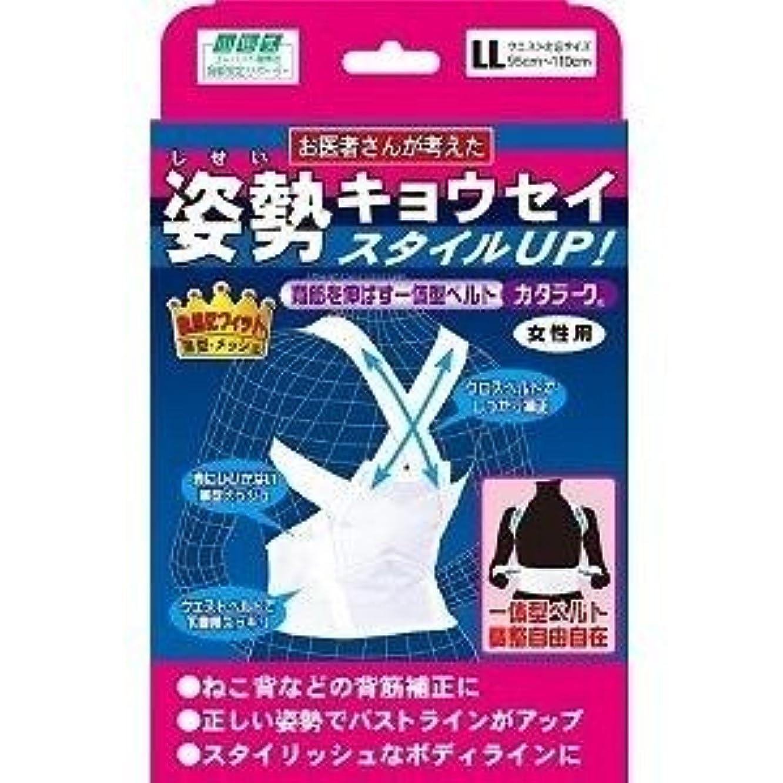 ふざけた美しい公爵夫人山田式カタラーク LLサイズ