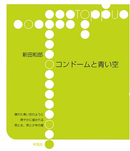 コンドームと青い空 (Toppu)