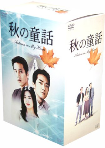 秋の童話 ~オータム・イン・マイ・ハート~ DVD-BOX