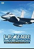 F-15 イーグル・デモフライト・スペシャル Vol.5 [DVD]