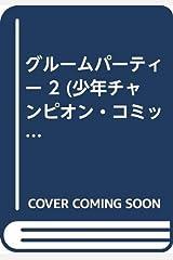 グルームパーティー 2 (少年チャンピオン・コミックス) コミック