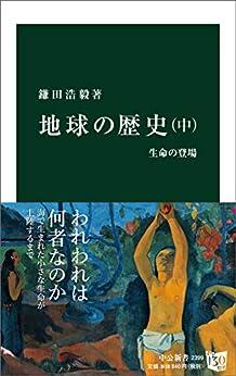 [鎌田浩毅]の地球の歴史 中 生命の登場 (中公新書)
