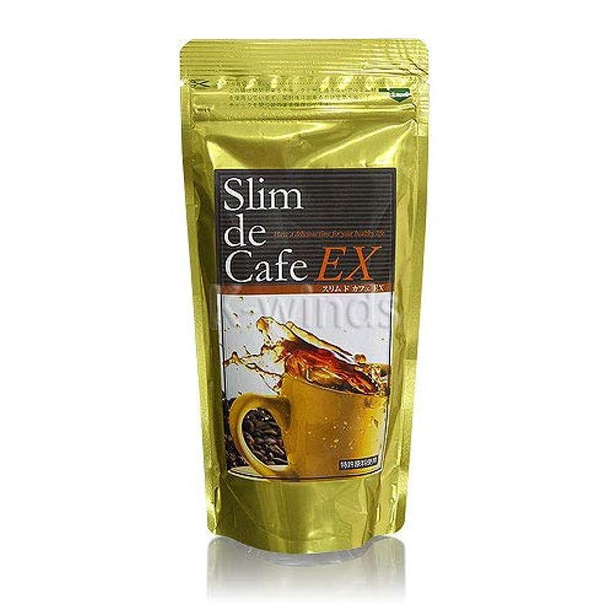おめでとう不信エイリアンスリムドカフェ EX (コーヒー粉末)100g 3袋セット
