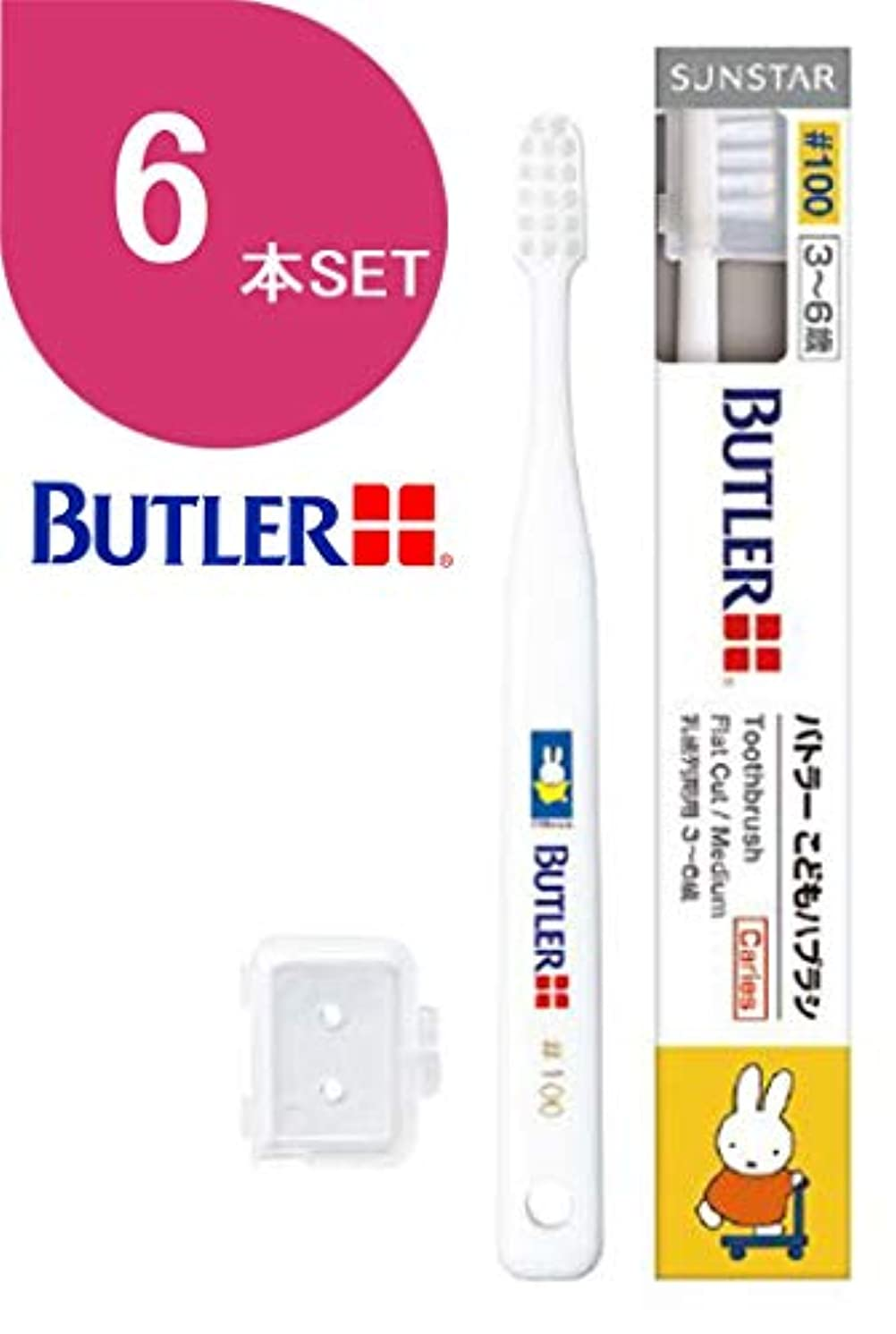 泥ギャングスターダンスサンスター バトラー(BUTLER) 歯ブラシ ミッフィーシリーズ 6本 #100(3~6才乳歯列期用)