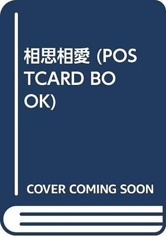 相思相愛 (POSTCARD BOOK)