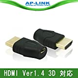 HDMI 変換アダプター DFtoAM(マイクロメス/オス) HDMI Ver1.4 3D 対応