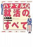 ハナマル式就活のすべて (きめる!就職BOOKS)