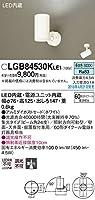 パナソニック(Panasonic) スポットライト LGB84530KLE1 調光不可 昼白色 ホワイト