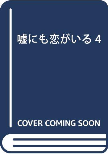 嘘にも恋がいる 4 (LINEコミックス) 発売日