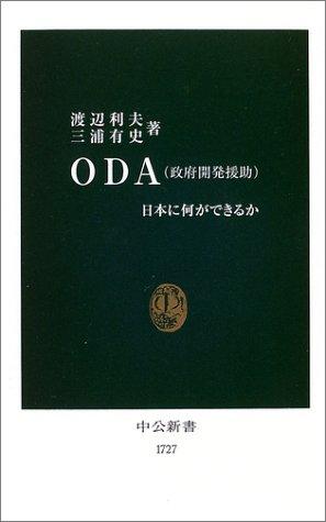 ODA(政府開発援助)―日本に何ができるか (中公新書)の詳細を見る