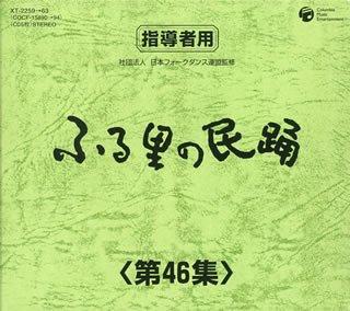 ふる里の民踊 第46集 BOX
