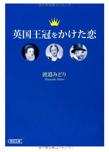 英国王冠をかけた恋 (朝日文庫)の詳細を見る
