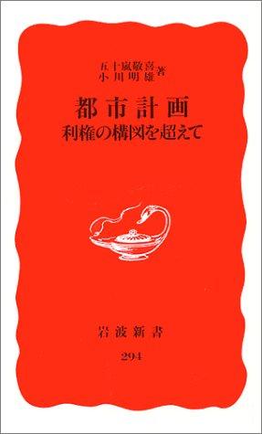 都市計画―利権の構図を超えて / 五十嵐 敬喜,小川 明雄