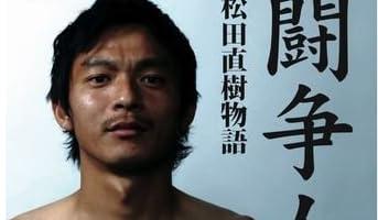 元サッカー日本代表・松田直樹、死去