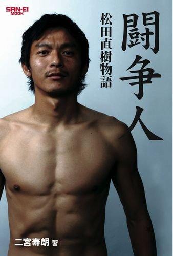 闘争人―松田直樹物語 (SAN-EI MOOK)の詳細を見る