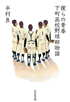 僕らの青春: 下町高校野球部物語 (光文社文庫 は 15-4)