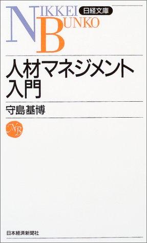 人材マネジメント入門 日経文庫B76