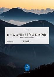 日本人の冒険と「創造的な登山」 (ヤマケイ文庫)