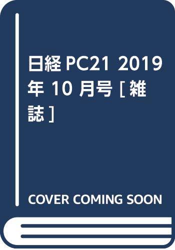 [画像:日経PC21 2019年 10 月号 [雑誌]]