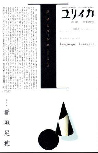 ユリイカ2006年9月臨時増刊号 総特集=稲垣足穂の詳細を見る