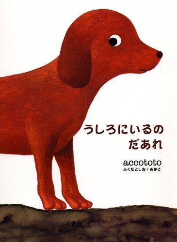 うしろにいるのだあれ [単行本] / accototo (著); 幻冬舎 (刊)