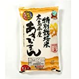 JA全農ひろしま 特別栽培米広島県産あきろまん(5kg×1袋) 28年産