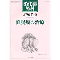 消化器外科 2007年 08月号 [雑誌]