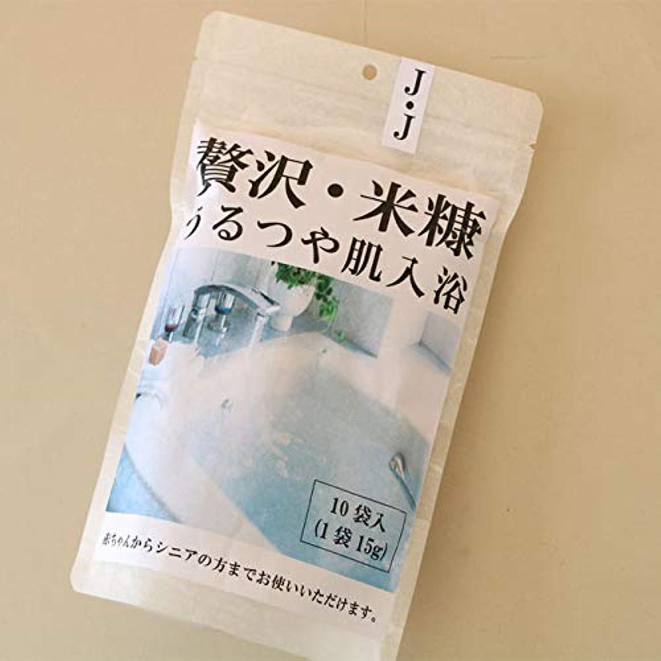失望違反追い払う贅沢?米糠 うるつや肌入浴 米ぬかパウダー 無農薬 ぬか袋 ぬかパック (15g × 10回分)