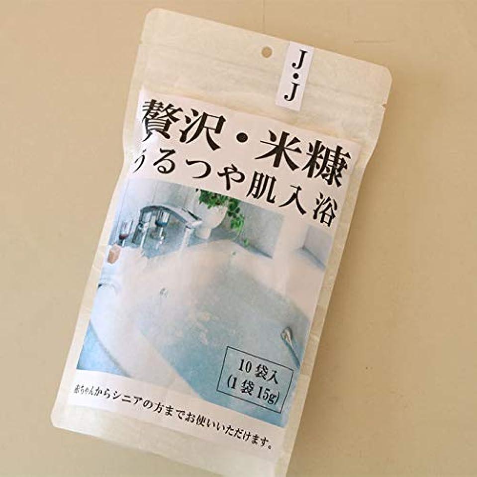 前にでる純正贅沢?米糠 うるつや肌入浴 米ぬかパウダー 無農薬 ぬか袋 ぬかパック (15g × 10回分)