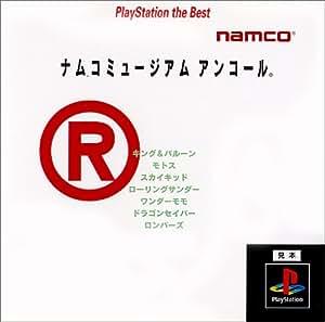 ナムコミュージアムアンコール PlayStation the Best