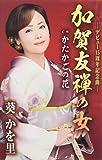 加賀友禅の女 (カセット)