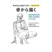 骨から描く モルフォ人体デッサン ミニシリーズ