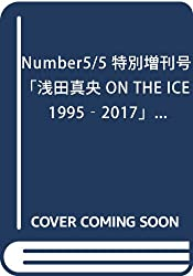 Number5 5特別増刊号「浅田真央 ON THE ICE 1995‐2017」 (Sports Graphic Number(スポーツ・グラフィック ナンバー))