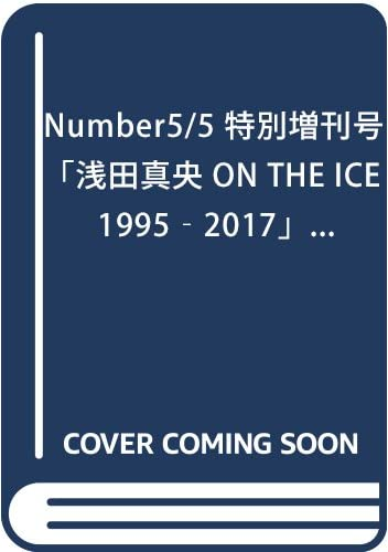 Number5/5特別増刊号「浅田真央 ON THE ICE 1995‐2017」 (Sports Graphic Number(スポーツ・グラフィック ナンバー))