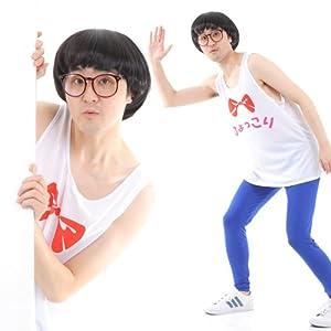 (Boa Sorte) ひょっこり なりきりコスプレ4点セット タンクトップ パンツ スカート メガネ ウィッグ 衣装 余興 観劇会 お笑い おもしろグッズ (男性フリーサイズ(165-178cm))
