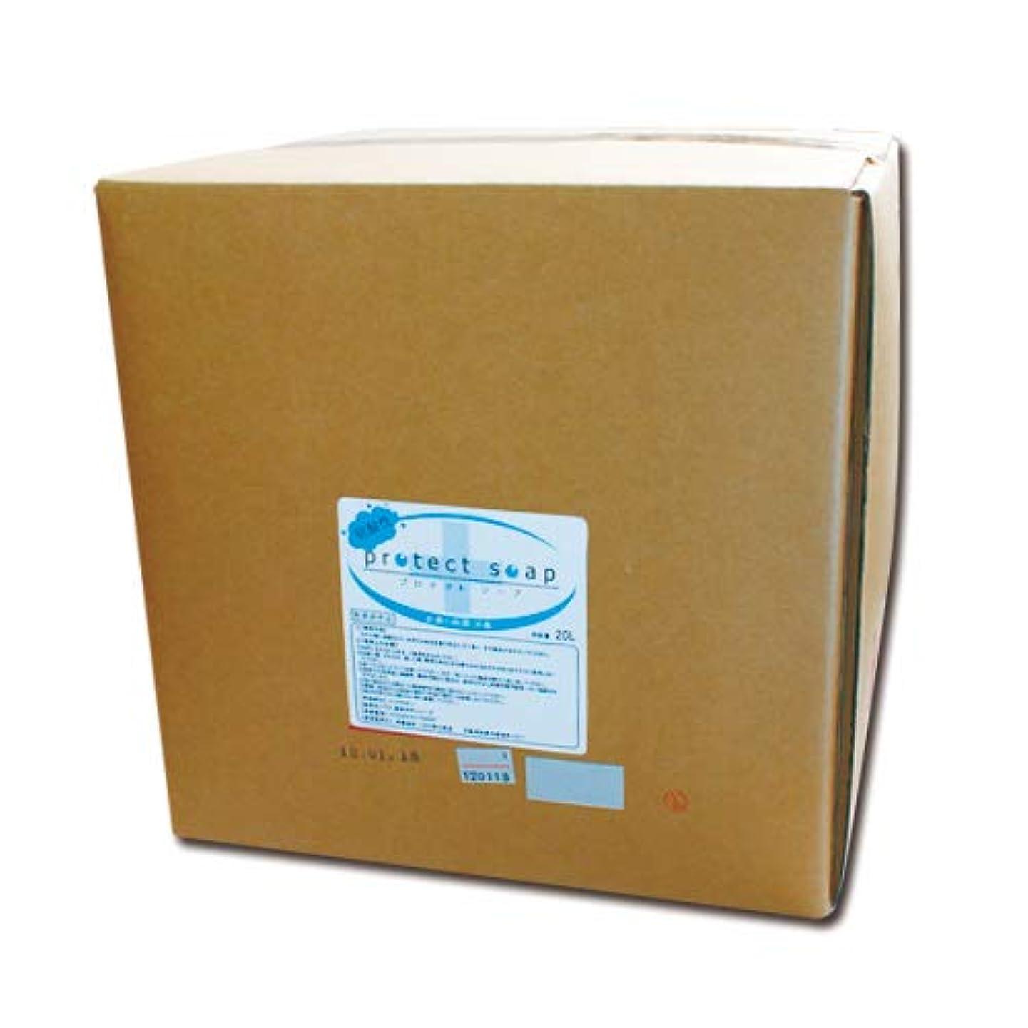 証明書ぬれた役に立つ低刺激弱酸性 液体石鹸 プロテクトソープ 20L 業務用