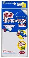 日本製◇伸縮ゼッケンクロス・ミニ 長さ150MM/幅80MM タテ・ヨコ・全方向のび~る 角丸で剥がれにくい!水着やジャージなどの伸縮性のウェアに最適!カットしも使える。 (ミニ 1個)
