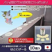 鳩よけ/鳩駆除剤 「はとにげ~る」 【10個入り】 日本製 [鳥被害/鳩の糞対策]