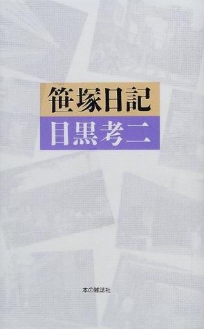 笹塚日記の詳細を見る
