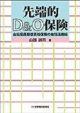 先端的D&O保険: 会社役員賠償責任保険の有効活用術