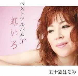 虹いろ〜五十嵐はるみベストJ〜