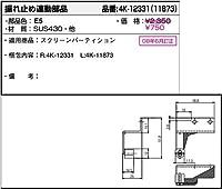 振れ止め連動部品(4K-12331) [E5]グレイ開×勝手:右勝手(画像)