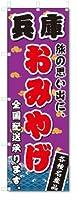 のぼり のぼり旗 兵庫 おみやげ(W600×H1800)お土産