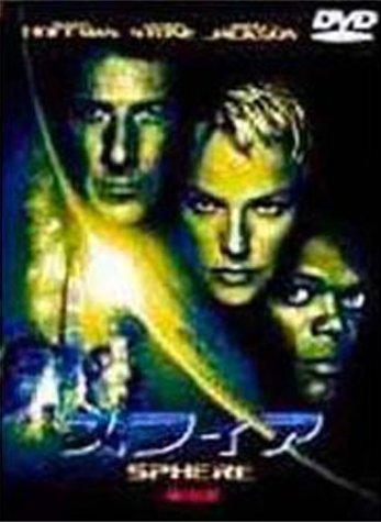 スフィア 特別版 [DVD]の詳細を見る