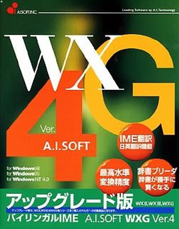 小競り合い近似引き渡すWXG Ver.4 アップグレード版