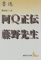 阿Q正伝・藤野先生 (講談社文芸文庫)