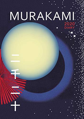 [画像:Murakami 2020 Diary]
